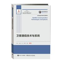 国之重器出版工程 卫星通信技术与系统