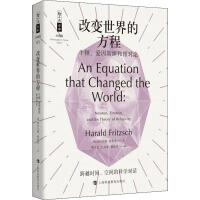 改变世界的方程 牛顿、爱因斯坦和相对论 上海科技教育出版社