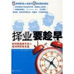 【RTZ】择业要趁早:如何协助孩子步入成功的职业生涯 [美] 列文; 庞萍 海天出版社 9787807477228