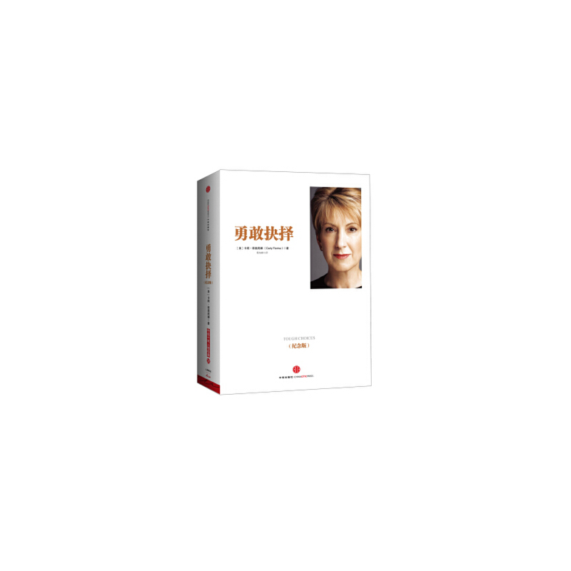 【RTZ】勇敢抉择   [美] 卡莉·菲奥莉娜(Carly Fiorina); 蒋旭峰 中信出版社 9787508641553 亲,正版图书,欢迎购买哦!