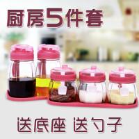 厨房用品用具小百货调料罐调味罐玻璃调料盒调味品收纳盒组合装