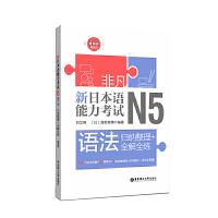 非凡新日本语能力考试N5语法:归纳整理+全解全练 日语n5语法 刘文照 日语入门级日语自学 含全真模