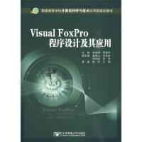 Visual FoxPro程序设计及其应用