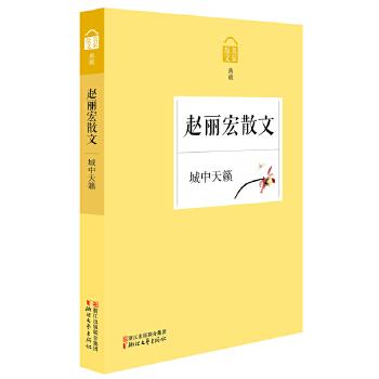 城中天籁——赵丽宏散文(pdf+txt+epub+azw3+mobi电子书在线阅读下载)