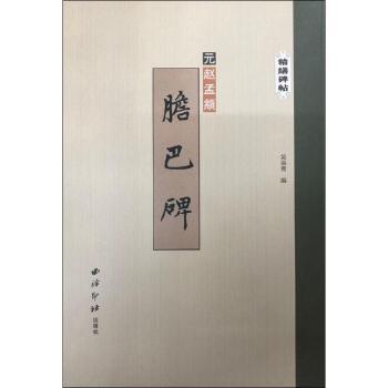 胆巴碑 西泠印社出版社 【文轩正版图书】