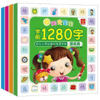 学前1280字识字大王儿童识字书 0-1-3-4-5-6岁 宝宝看图识字书 一年级学前幼儿阅读与识字书 早教识字卡片幼