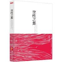 【二手旧书8成新】空性之舞 (美)阿迪亚香提,李思坤 9787508083896 华夏出版社