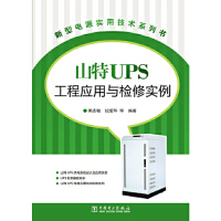 【旧书二手书9成新】新型电源实用技术系列书 山特UPS工程应用与检修实例 周志敏 等 9787512348806 中国
