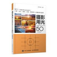 摄影用光 快速提升照片水平的150个关键技法