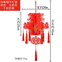 中秋节国庆节简易婚庆中秋灯笼场景布置新年新中式摆件灯笼红饰品
