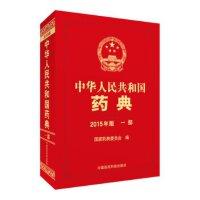 【旧书二手书九成新】中华人民共和国药典(2015年版 一部)/中国医药科技