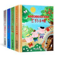 全4册360度立体童话剧场书 儿童3d立体书 小红帽+白雪公主+三只小猪+金发女孩与三只熊 3-6-8岁儿童3d翻翻书