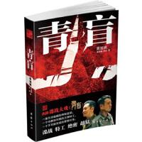 封面有磨痕-LZ-青盲 9787512603790 团结出版社 知礼图书专营店