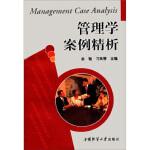 【二手99新】管理学案例精析余敬刁凤琴 主编中国地质大学出版社