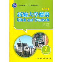 新编大学德语(第二版)(教师手册)(2)――被广泛应用的德语基础教材,突出德语应用能力