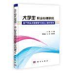 【按需印刷】-大学生职业心理研究――基于职业决策困难与创业心智的视角
