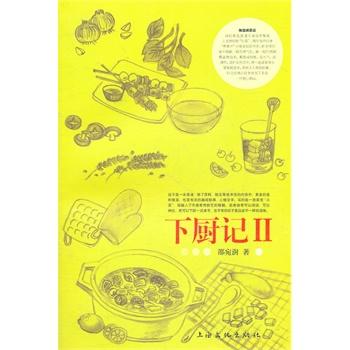 【TH】下厨记Ⅱ 邵宛澍 上海文化出版社 9787807406686亲,全新正版图书,欢迎购买哦!