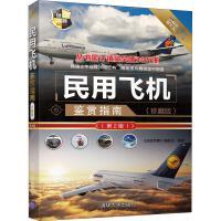 民用飞机鉴赏指南(珍藏版)(第2版) 清华大学出版社