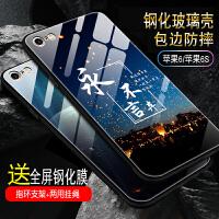 苹果6手机壳 iPhone6plus手机壳 苹果6splus钢化玻璃镜面iPhone6s手机壳全包软边硅胶防摔ipho