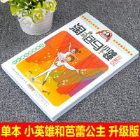 淘气包马小跳小英雄和芭蕾公主漫画升级版杨红樱的书全套26册单本7-8-10-12-15岁儿童读物一二四五三六年级小学生