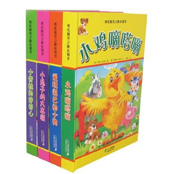玩具乐翻天 欢乐时光立体认知书 第一辑(共4册)