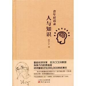 """青年对话录:人与知识(当代思想家汪丁丁与青年学子的思想对话,""""柏拉图学园""""的当代再现。)"""