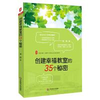创建幸福教室的35个秘密 大夏书系