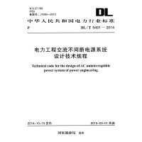 DL/T 5491-2014 电力工程交流不间断电源系统设计技术规程