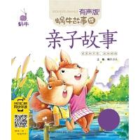 亲子故事(有声版,蜗牛故事绘)