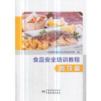 食品安全培训教程 餐饮篇