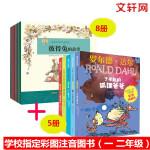 1-2年级畅销彩图拼音版(两套13册)罗尔德达尔 彼得兔 (英)罗尔德・达尔(Roald Dahl) 著 代维//任溶