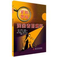 冒险密码:淘金者的秘密(货号:JS) 9787110087848 科学普及出版社 (德)卡罗琳・拉胡森 (德)延斯・施