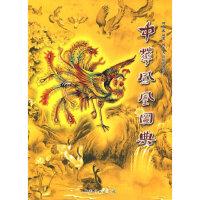 正版-H-中华凤凰图典 9787503854415 钟扬波 中国林业出版社 知礼图书专营店