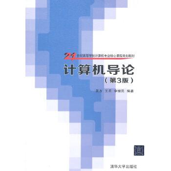 计算机导论(第3版)(21世纪高等学校计算机专业核心课程规划教材)