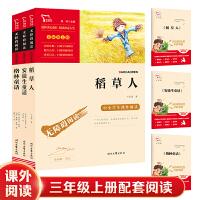 安徒生童话 稻草人 格林童话 孩子喜爱的童话故事套装 共3册
