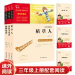 快乐读书吧 稻草人 格林童话 安徒生童话 三年级上册 统编语文教科书指定阅读 (套装共3册)