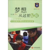 梦想从这里起航 小学信息技术与创意媒体课程的实践和探索 中国发展出版社