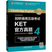 剑桥通用五级考试KET官方真题 4 外语教学与研究出版社
