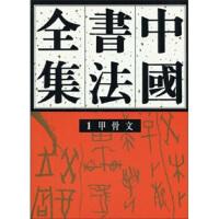 中国书法全集:甲骨文1 刘正成,商周 荣宝斋出版社