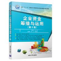 企业资金筹措与运用(第2版)