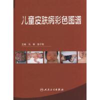 【二手旧书九成新】儿童皮肤病彩色图谱马琳人民卫生出版社9787117099950