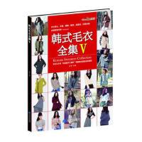 韩式毛衣全集Ⅴ 张翠 辽宁科学技术出版社