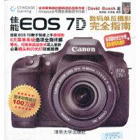 [二手旧书9成新]佳能 EOS 7D数码单反摄影完全指南,(美)布什,杨燕超,清华大学出版社