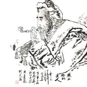 中国人物画泰斗,黄土派创始人第三套人民币*像作者刘文西(黄土地的老人)