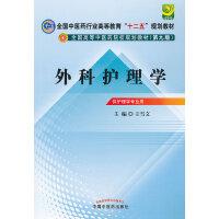 """外科护理学---全国中医药行业高等教育""""十二五""""规划教材(第九版)"""