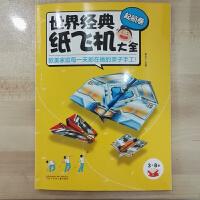 世界经典纸飞机大全・起航卷(平)