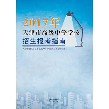 2017年天津市高级中等学校招生报考指南限时预售时间:4月17日-5月17日,不支持退货,如有质量问题支持换货