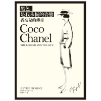 黑色,是我永恒的姿态:香奈儿的传奇 港台原版 Coco Chanel