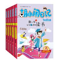 胡小闹日记升级经典版 学习篇(套装共5册) 乐多多 浙江少年儿童出版社