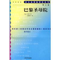 巴黎圣母院(增订版)语文新课标必读丛书/高中部分
